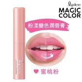 曼秀雷敦Magic Color粉漾變色潤唇膏-蜜桃粉2g
