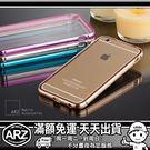 承襲經典 鋁合金邊框/透明背蓋 iPhone 6s 6 i6s i6 Plus S6 手機殼保護框 保護殼金屬框邊 透明殼