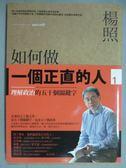 【書寶二手書T6/勵志_GEK】如何做一個正直的人:理解政治的五十個關鍵字_楊照