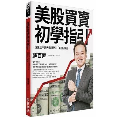 美股買賣初學指引(從生活中天天看得見的美股開始做世界知名企業股東贏賺台股2倍獲利