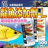 【🐱🐶培菓寵物48H出貨🐰🐹】(送購物金200元)台灣OTTO》水族用品ME龍魚添加劑(L)-500ml