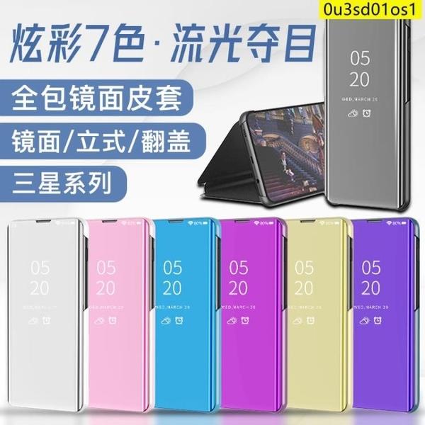 炫酷鏡面掀蓋三星M12手機殼三星m12保護殼Samsung Galaxy M12手機殼 全包防摔殼 三星 m12手機殼