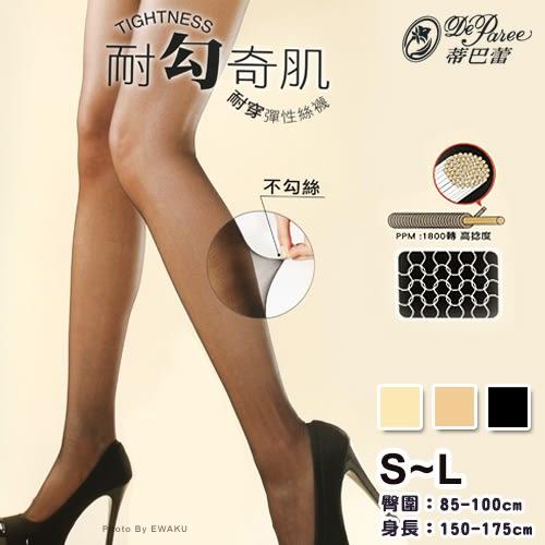 耐勾奇肌 彈性絲襪 TIGHTNESS 台灣製 蒂巴蕾