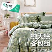 #YN52#奧地利100%TENCEL涼感40支純天絲7尺雙人特大全鋪棉床包兩用被套四件組(限宅配)專櫃等級