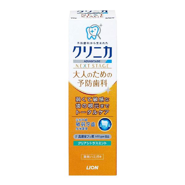 日本獅王固齒佳Next Stage修護抗敏牙膏柑橘薄荷90g