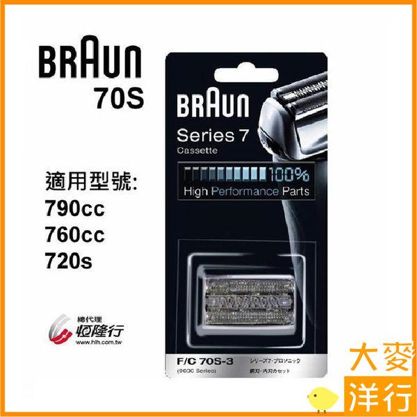 【大麥洋行】《德國製》BRAUN百靈 複合式刀頭刀網匣 70S(銀) 適用790、760、720、9000系列