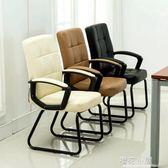 辦公椅 職員會議椅子 家用電腦椅會客椅弓形皮椅寢室椅麻將椅igo『櫻花小屋』