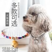 小狗狗鈴鐺寵物貓項圈泰迪比熊飾品項錬小型犬領結貓咪頸圈狗用品【一條街】