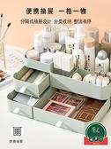 梳妝臺家用刷桶雜物整理置物架化妝品收納盒桌面【福喜行】