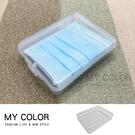 收納盒 塑料盒 大款 口罩收納盒 包裝盒...