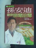 【書寶二手書T7/養生_GFM】孫安迪教你解毒排毒_孫安迪