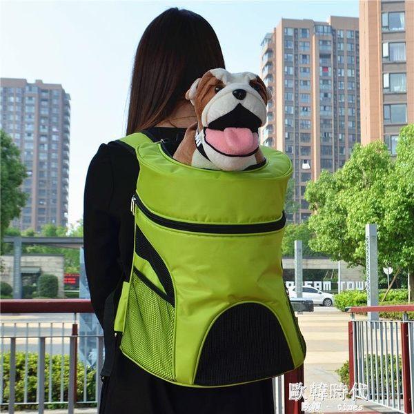 圓弧寵物雙肩背包胸前背包狗狗旅行便攜背包貓狗包泰迪外出旅行包 歐韓時代