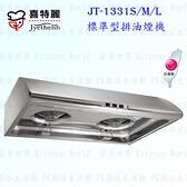【PK廚浴生活館】高雄喜特麗 JT-1331L 標準型排油煙機 JT-1331 不銹鋼 抽油煙機
