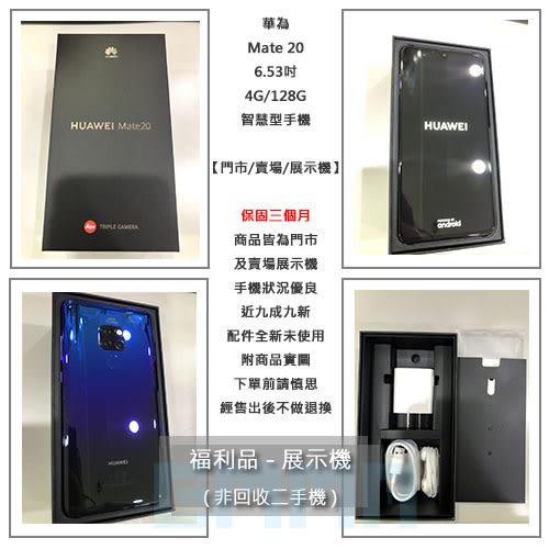 送自拍棒 九成九新 無刮痕【拆封新品-如圖】HUAWEI 華為 Mate 20 6.53吋 6G/128G IP53防水塵 智慧型手機
