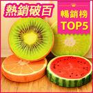 ♥ 創意可愛圓形水果座墊 ♥水果坐墊 仿...