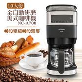 送!咖啡豆+厚直馬克杯(2入)【國際牌Panasonic】10人份全自動研磨美式咖啡機 NC-A700-超下殺