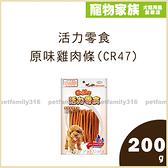 寵物家族-活力零食-原味雞肉條200g(CR47)
