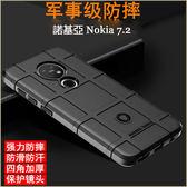 菱格護盾 諾基亞 Nokia 7.2 手機殼 氣囊 防摔 防指紋 耐磨 全包邊 諾基亞 7.2 軟殼 手機套