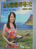 【書寶二手書T1/音樂_HCQ】烏克麗麗彈奏法_喬薏絲