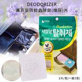 生活小物 韓國製DEODORIZER薰衣草防蚊蟲除臭(抽屜)片 (一組3包)