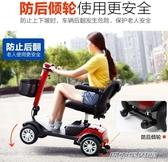 電動車老人代步車四輪電動殘疾人家用雙人小型老年助力電瓶車折疊LX-N 雙十二特惠