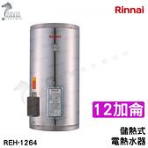 《林內牌》12加侖 電熱水器 REH系列 不銹鋼SUS材質 REH-1264