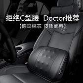 汽車靠墊 腰墊車用腰靠駕駛座椅靠背開車護腰神器腰部支撐車載腰枕【優惠兩天】