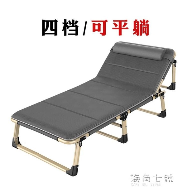 摺疊床單人午休午睡床家用躺椅行軍簡易便攜辦公室成人醫院陪護椅 蘇菲小店