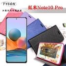 【愛瘋潮】MIUI 紅米 Note10 Pro 冰晶系列隱藏式磁扣側掀皮套 手機殼 可插卡 可站立 側翻皮套 掀蓋殼
