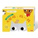 《 小康軒 Kids Crafts 》大眼睛找一找-動物篇3-4歲 / JOYBUS玩具百貨