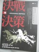 【書寶二手書T1/心理_KMT】決戰與決策:大時代的生存兵法《言武門兵法》_許宏