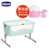 【買就送-Next 2 Me專用投射晚安熊】chicco-Next 2 Me多功能移動舒適嬰兒床-薄荷綠