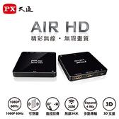 ★PX大通★無線HDMI高畫質傳輸盒 WTR-3000