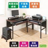 《DFhouse》頂楓150+90公分大L型工作桌+2抽屜+主機架+桌上架  工作桌 電腦桌椅 辦公桌椅 書桌椅
