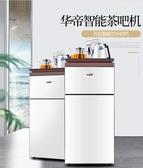飲水機下置水桶立式冷熱家用台式全自動上水多功能智能茶吧機