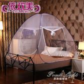 蚊帳蒙古包蚊帳學生宿舍家用雙門有底摺疊免安裝單雙人1.2m1.5米1.8床 果果輕時尚