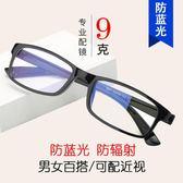 眼鏡近視男女全框復古平光鏡配眼睛近視成品有度數防輻射網紅框架