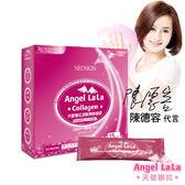即期品2020-02-15【Angel LaLa】天使娜拉活顏青春膠原蛋白胜肽粉隨身包組(莓果8g*15包)