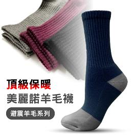 【美麗諾加厚羊毛襪 深藍】VS020B/羊毛襪/毛襪/MIT/中筒襪/滑雪襪/適登山健行/非smartwool