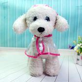 小狗狗雨衣寵物衣服雨披斗篷泰迪比熊小型犬柯基專用四腳防水   蓓娜衣都