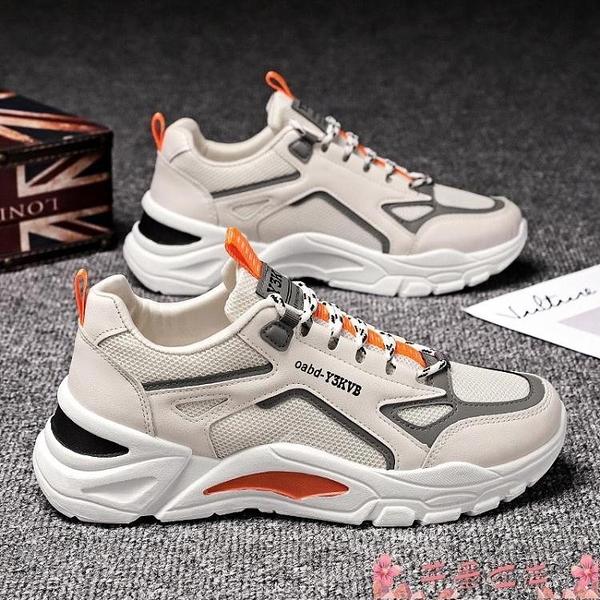老爹鞋男鞋2021新款夏季男士休閒鞋男老爹鞋潮流運動鞋潮鞋跑步鞋子透氣 芊墨 618大促