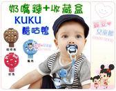 麗嬰兒童玩具館~KUKU 酷咕鴨-奶嘴鍊+收藏盒-任何安撫奶嘴都可收納(單入)