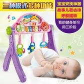 兒童健身架嬰兒玩具0-1歲搖鈴多功能音樂寶寶學步健身器腳踏鋼琴 小確幸