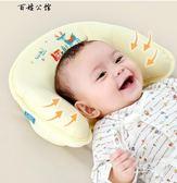 嬰兒枕頭防偏頭定型枕新生兒透氣矯正頭型寶寶糾正偏頭