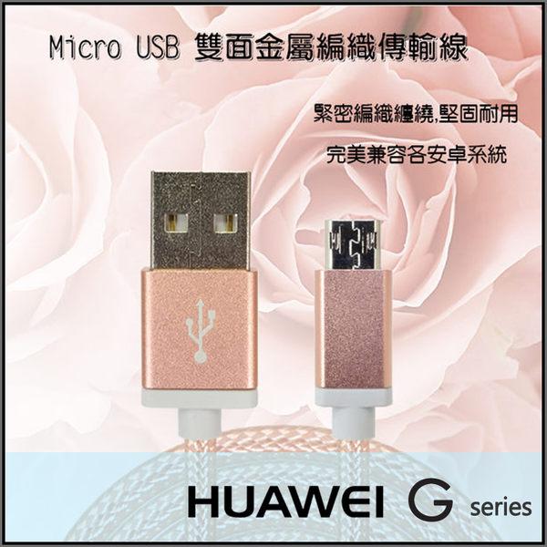 ☆Micro USB 玫瑰金編織充電線/傳輸線/華為 HUAWEI G7 PLUS