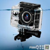 4K高清防水運動攝像機潛水下照相機迷你旅游數碼摩托車頭盔騎行DVigo 【PINKQ】