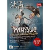 台灣法學雜誌第395期