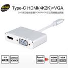 [哈GAME族]免運費 可刷卡●支援高畫質輸出●伽利略 TCHVAU Type-C HDMI(4K2K) + VGA 轉接器 免驅動程式