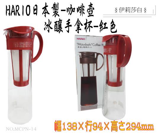 HARIO-日本製 耐熱玻璃壺/冰釀壺/手拿杯/沖泡壺/1000ml--MCPN-14(紅色)