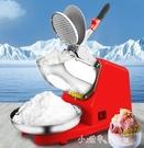 碎冰機 儂心雙刀碎冰機商用大功率打冰機小型刨冰機電動奶茶店手動冰沙機 【全館免運】